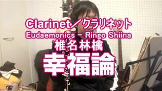 椎名林檎  - 幸福論をクラリネットで演奏してみた。Clerinet cover Eudaemonics ‐ Ringo Sheena