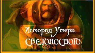 История Утера Светоносного  || World of Warcraft