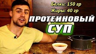 Протеиновый суп из куриной грудки