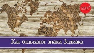 видео Туристический гороскоп для Овна