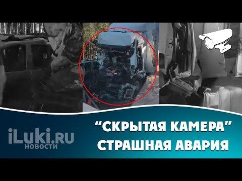 Скрытая камера.Страшная авария на трассе Петербург - Невель в Псковской области