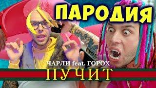 Тимати feat. Егор Крид - Гучи  (ПАРОДИЯ)  премьера клипа, 2018