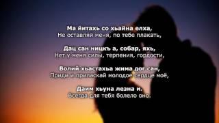Шовда Дамаева - Жима дог. Чеченский и русский текст.
