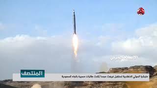مليشيا الحوثي الانقلابية تستقبل غريفث مجددا بثلاث طائرات مسيرة باتجاه السعودية | تقرير يمن شباب