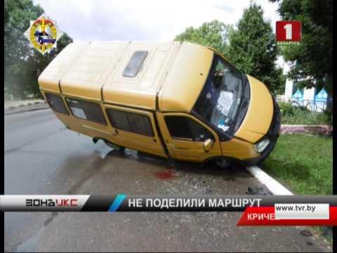 Два маршрутных такси столкнулись в Кричеве. Зона Х