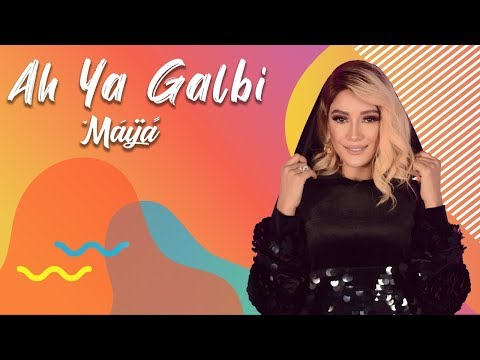 Maya – Ah Ya Galbi (Exclusive Music Video) | مايا – آآآه يا ڤلبي