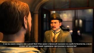 Шерлок Холмс - 8 серия [Вскрытие]