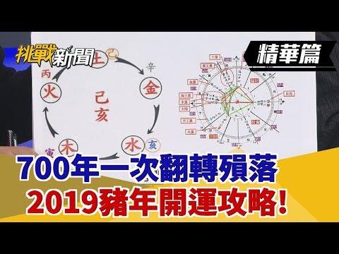 【挑戰精華】700年一次翻轉殞落 2019豬年開運攻略!