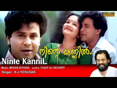 Ninte Kannil Virunnu Vannu Lyrics - Deepasthambham Mahascharyam Malayalam Movie Songs Lyrics