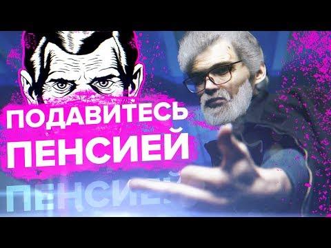 ПОДАВИТЕСЬ ПЕНСИЯМИ И НАЛОГАМИ / Пенсионер Соколовский