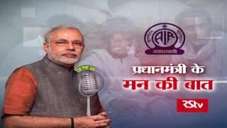 Mann Ki Baat by PM Narendra Modi | July 31, 2016