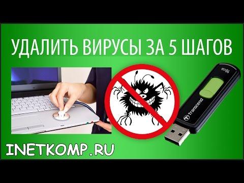 Как удалить вирусы с компьютера? 5 шагов почистить компьютер от вирусов