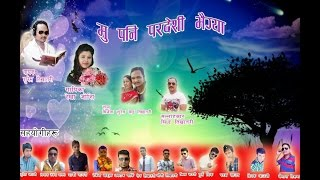 New Nepali Lok Deuda Song 2073/2017  | Mu pani Pradeshi Bhaigya | SP Suresh Tikhatari & Rekha Joshi