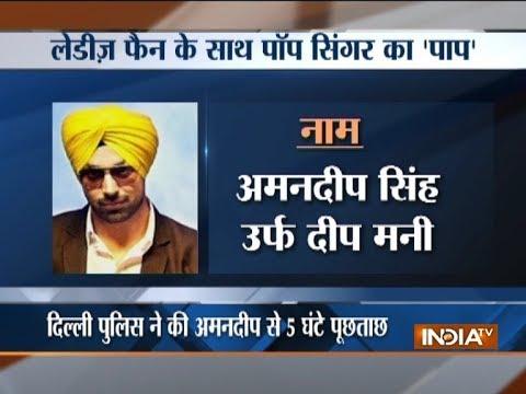 Girl alleges of being raped by Punjabi singer Amandeep Singh