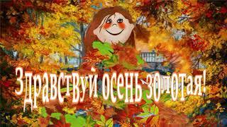 Приколы и статусы от Наша Няша - стих про осень