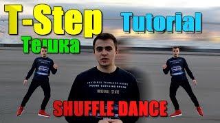 Обучение ШАФФЛ (Shuffle Tutorial) | GOS Урок #2 - T-Step (Тешка)