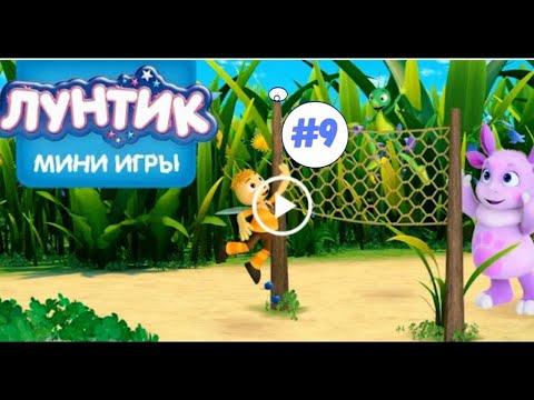 Лунтик: Детские игры. #9 Веселые мелодии. Игры для детей