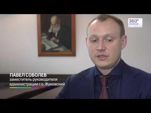 Интервью Жуковский (П.В. Соболев)