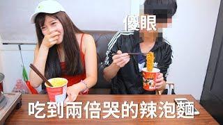 吃到哭的辣泡麵|韓國核爆辣雞炒麵 핵불닭볶음면 2xSpicy|韓国からめっちゃ辛いインスタントラーメン