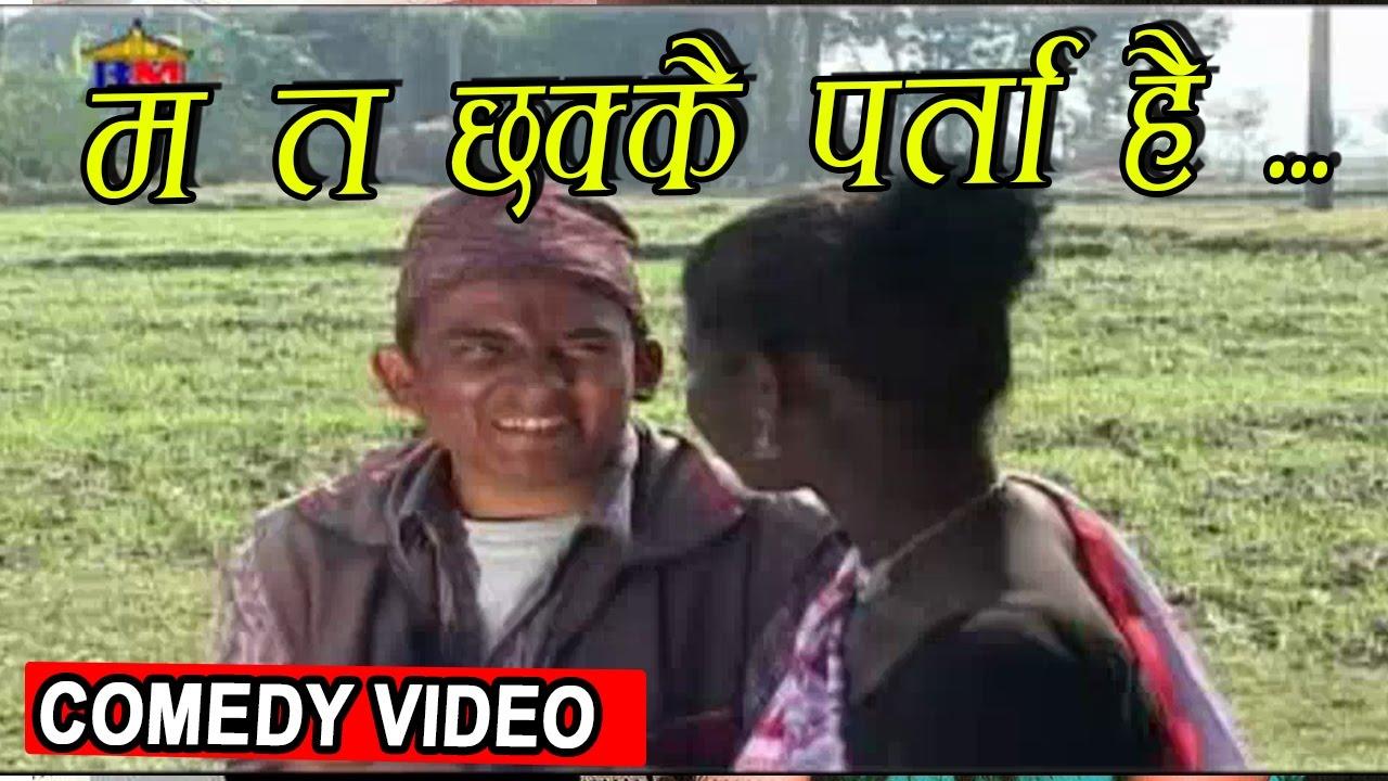 मत-छक-पर-त-ह-comedy-video-sitaram-kattel-dhurmus-comedy