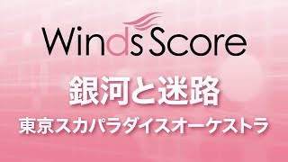 WSL-19-022 銀河と迷路/東京スカパラダイスオーケストラ(吹奏楽セレクション)