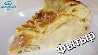 ФЫТЫР. Восточная сладость. ОБАЛДЕННЫЙ  ПИРОГ!!! Египетский пирог с заварным кремом.