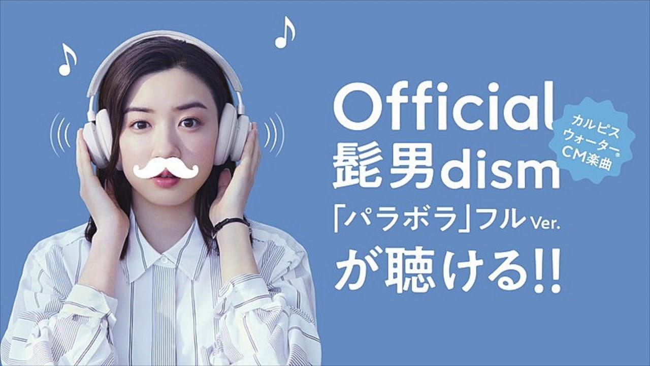 男 オフィシャル dism 歌詞 髭
