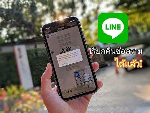 LINE เรียกคืนข้อความได้แล้ว !!! มือลั่น เปลี่ยนใจ ส่งผิดกรุ๊ป ก็ไม่ต้องกลัว - วันที่ 13 Dec 2017