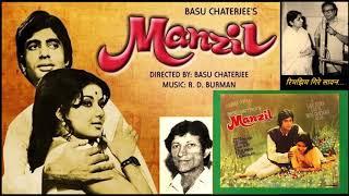 Lata Mangeshkar - Manzil (1979) - 'rimjhim gire saawan'