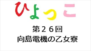 ひよっこ 第26回 「連続テレビ小説 ひよっこ Part1 (NHKドラマ・ガイ...