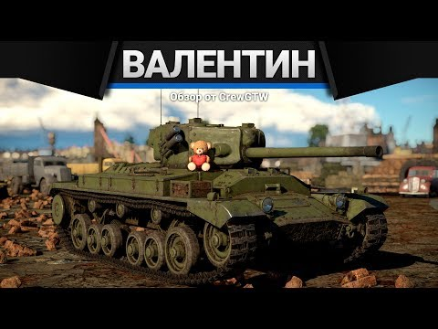 "MK-IX ""Валентин"" ЭТО НЕ СЕРДЦЕ, А Ж... в War Thunder"
