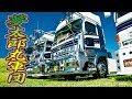 夢太郎丸船団【4K】小室商事さん イニシャルD風「Super Euro Beat」Japanese Dekotora Trucks Show 2018 デコトラ 龍北船団