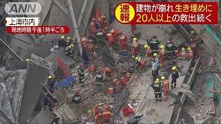 改装工事中の工場倒壊 作業員20人以上が生き埋め(19/05/16)