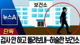 [단독]검사 없이 돌려보낸 '두 번째 확진자'…허술한 보건소 | 뉴스A