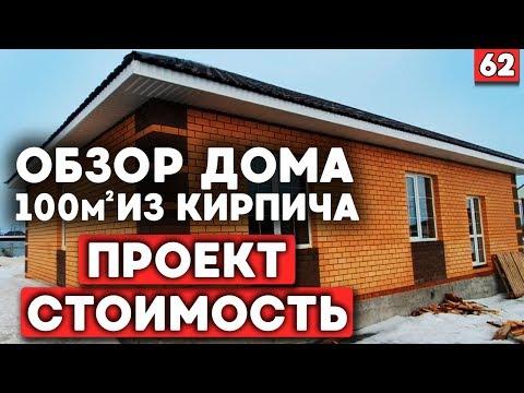 Одноэтажный дом из кирпича в Уфе | Обзор на кирпичный дом 100м2 со стоимостью