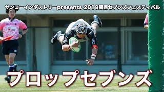 プロップセブンズ サンコーインダストリーpresents 関西セブンズフェスティバル