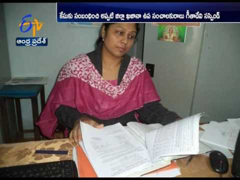 Finance Admin Department suspended geetha devi in Vizag