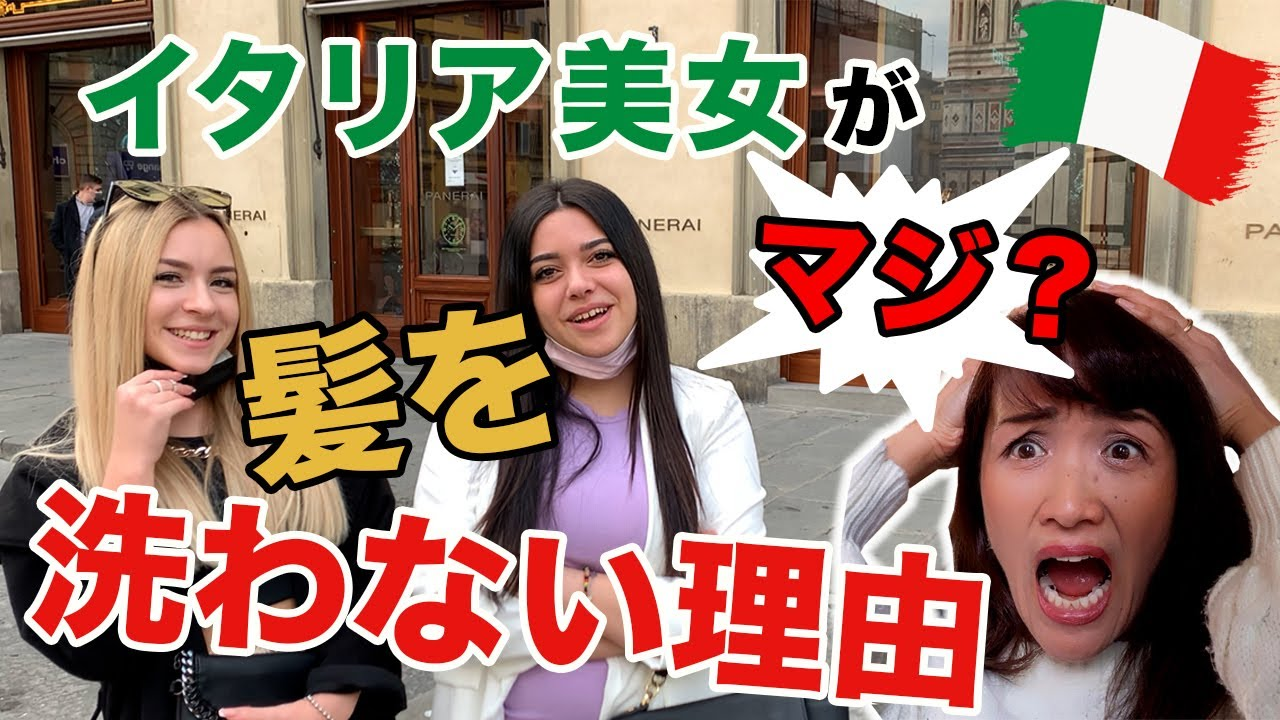 イタリア美女が髪を洗わない理由とは?イタリア人にインタビューした結果が意外だった!【イタリア生活】