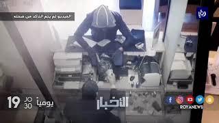 سطو مسلح على بنك في العاصمة عمّان والفاعل يلوذ بالفرار - (24-1-2018)