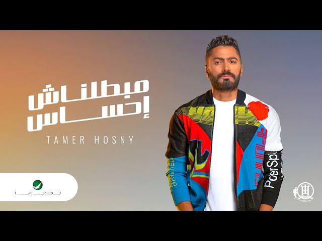 Tamer Hosny ... Mabatalnash Ehsas - 2020   تامر حسني ... مبطلناش احساس