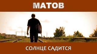 Алексей Матов - Солнце садится