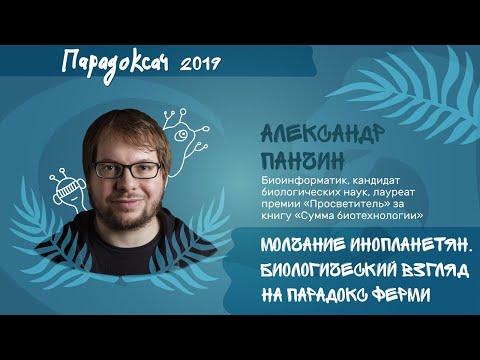 Александр Панчин — молчание инопланетян, биологический взгляд на парадокс Ферми (Парадоксач 2019)