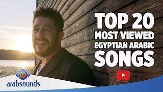Скачать Top 20 Most Viewed Egyptian Arabic Songs On YouTube Ever