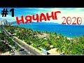#1 Летим в Нячанг 2020 l Первый полет l Вьетнам в январе 2020