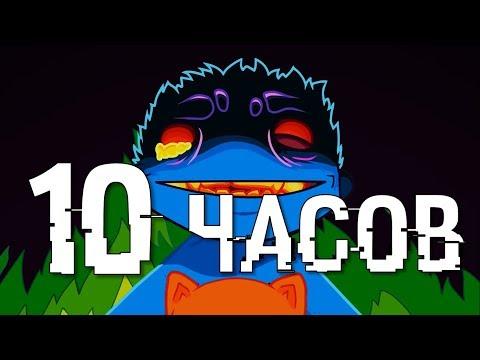 ПАНК ШОУ — Хайп Хайп Хайп Хайп (10 ЧАСОВ) (meme) (анимация)