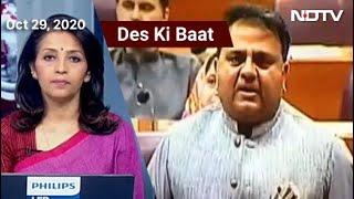 Des Ki Baat: Pakistan Minister Admits To Pulwama Terror Attack