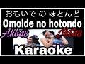 KARAOKE Omoide No Hotondo (Akb48/Jkt48)