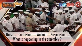 Nerpada Pesu 17-08-2016 Noise….. Confusion …. Walkout…. Suspension ….. – Puthiya Thalaimurai tv Show