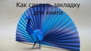 Как сделать закладку для книги из бумаги