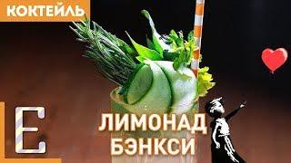 ЛИМОНАД БЭНКСИ — рецепт коктейля с виски и Бехеровкой